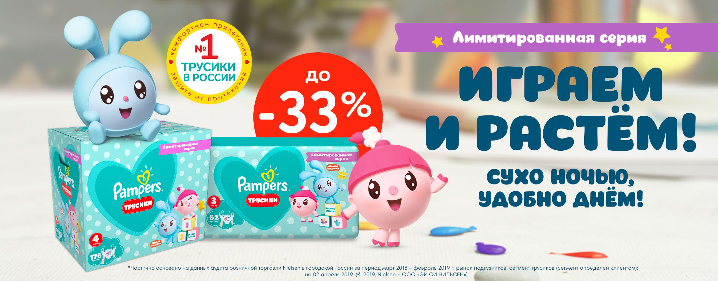 Pampers Малышарики