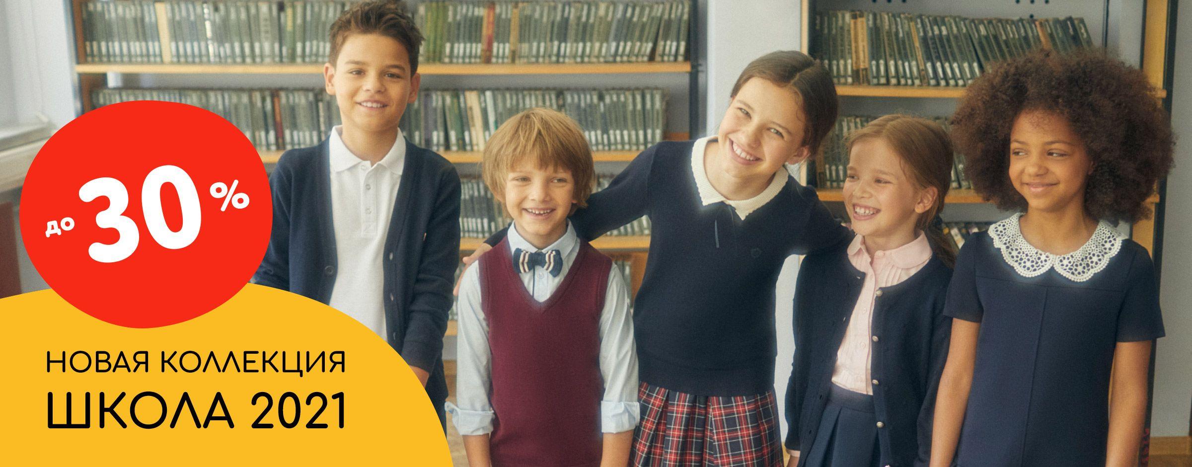 Школа 2021 ОиО