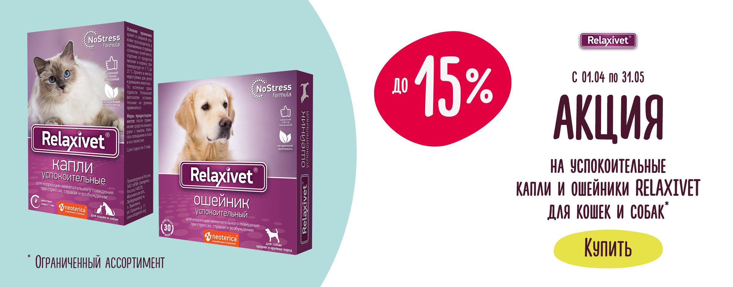 Скидки до 15% на успокоительные капли и ошейники Relaxivet для кошек и собак