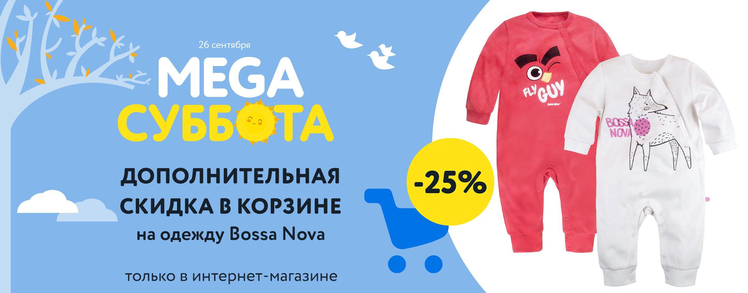 25% в корзине на одежду Bossa Nova