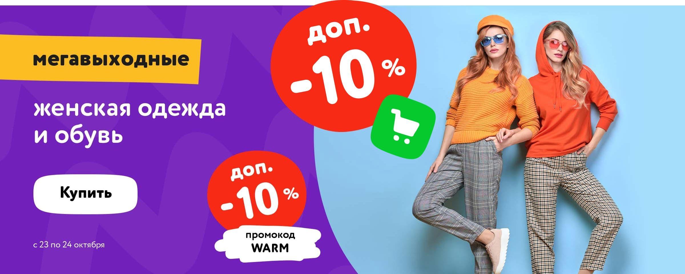 Скидка 10% на женскую одежду и обувь в корзине+скидка 10% по промокоду