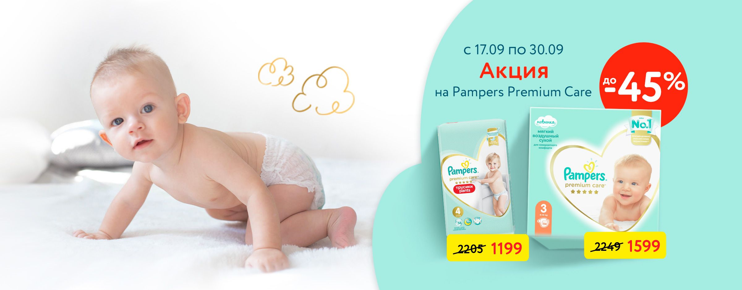 До 45% на Pampers premium care Питание
