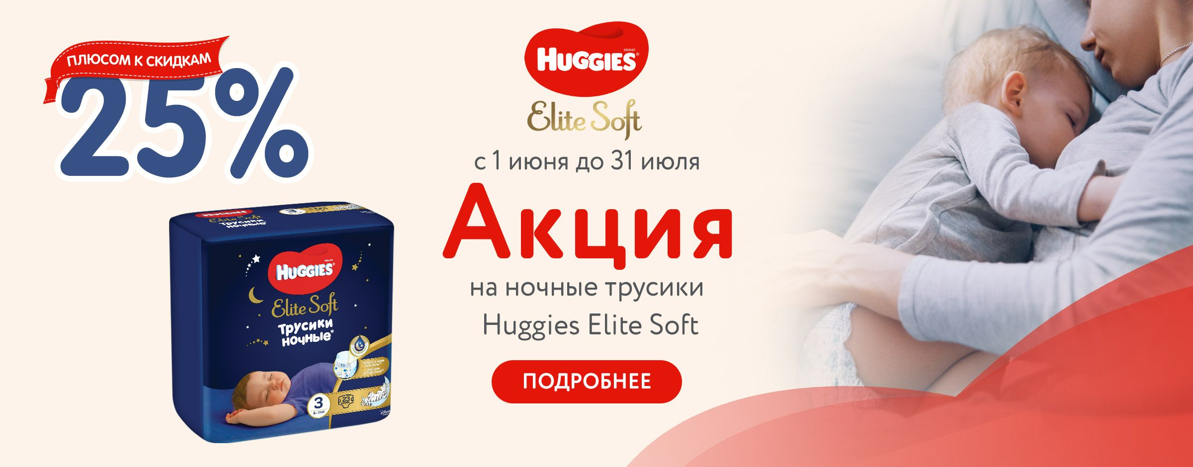 Huggies EPANTS Пюре