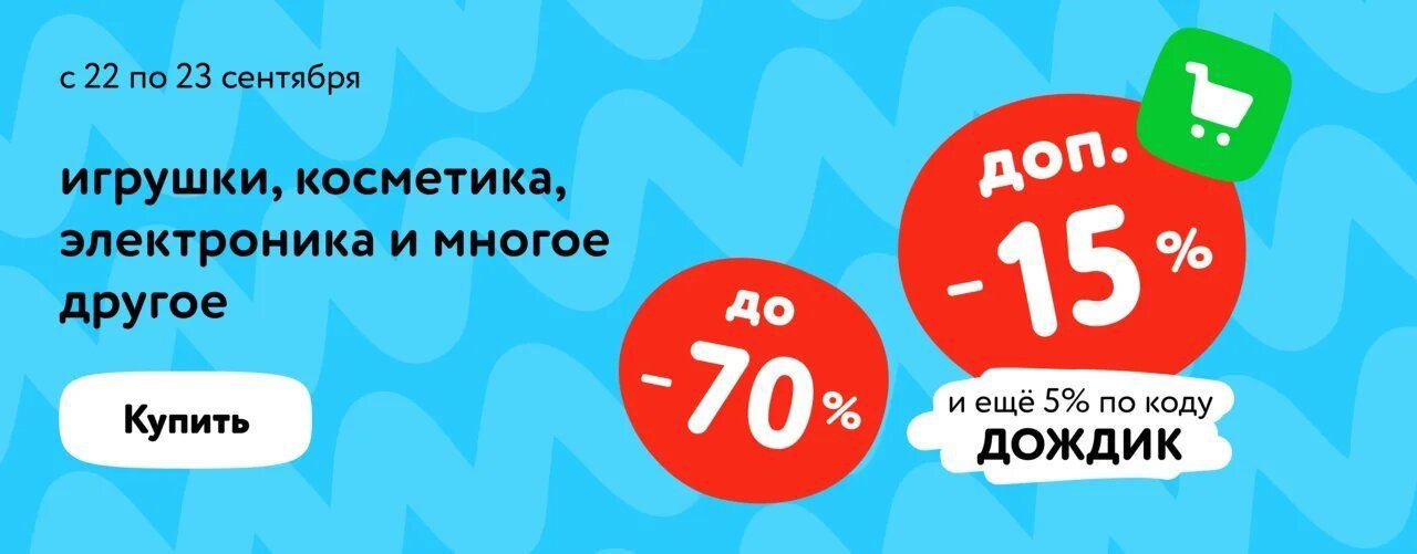 Доп. скидка 15% на широкий ассортимент товаров в корзине+скидка 5% по промокоду