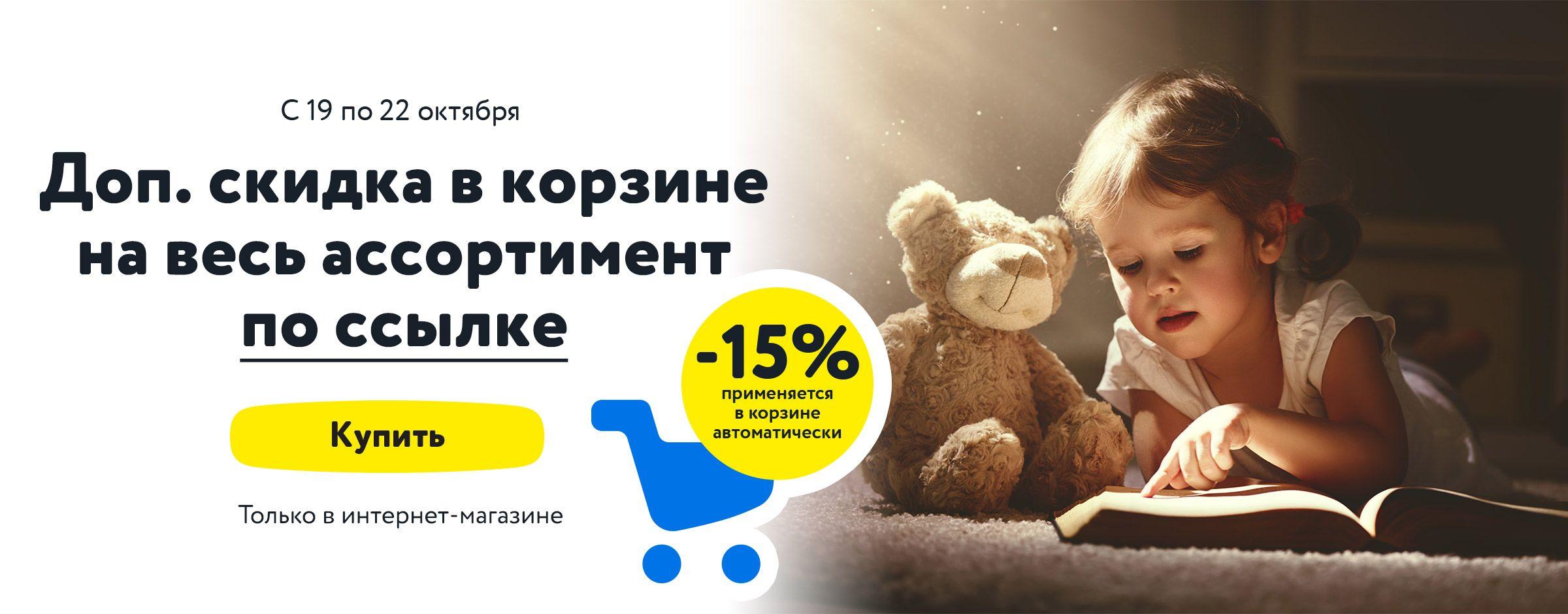 15% на выделенные товары