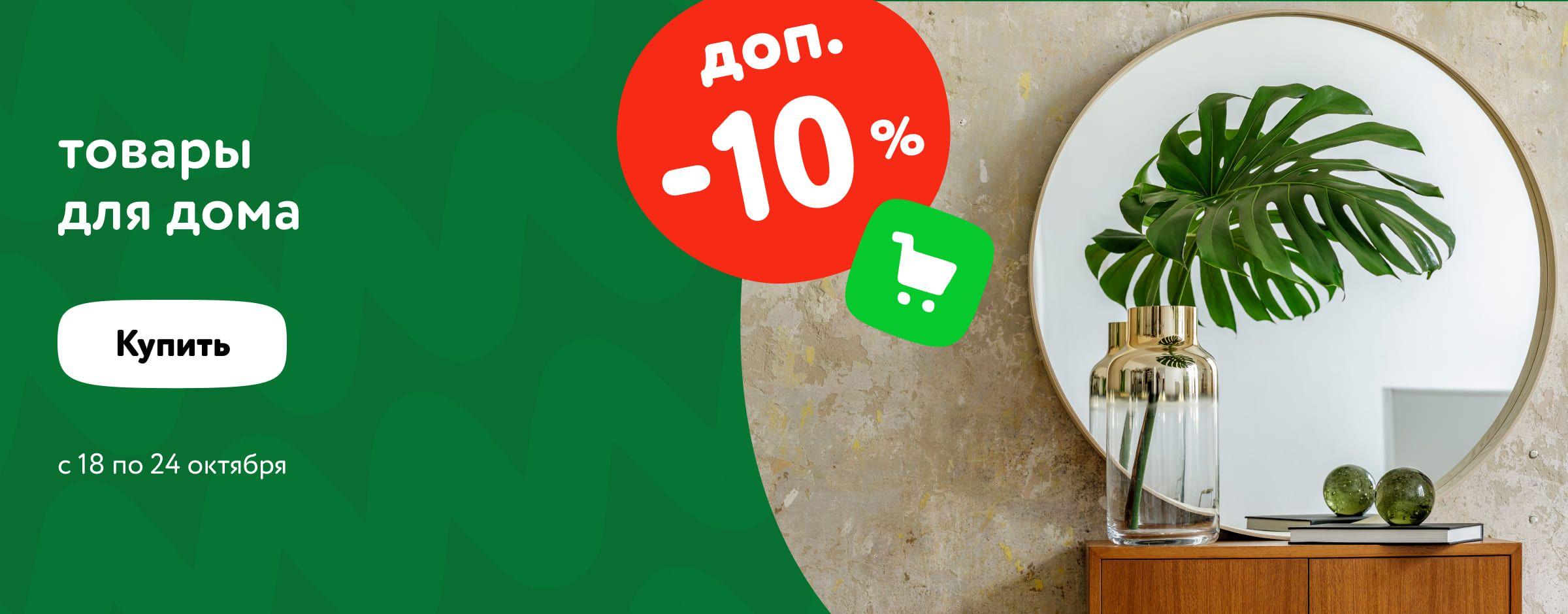 Скидка 10% в корзине на товары для дома