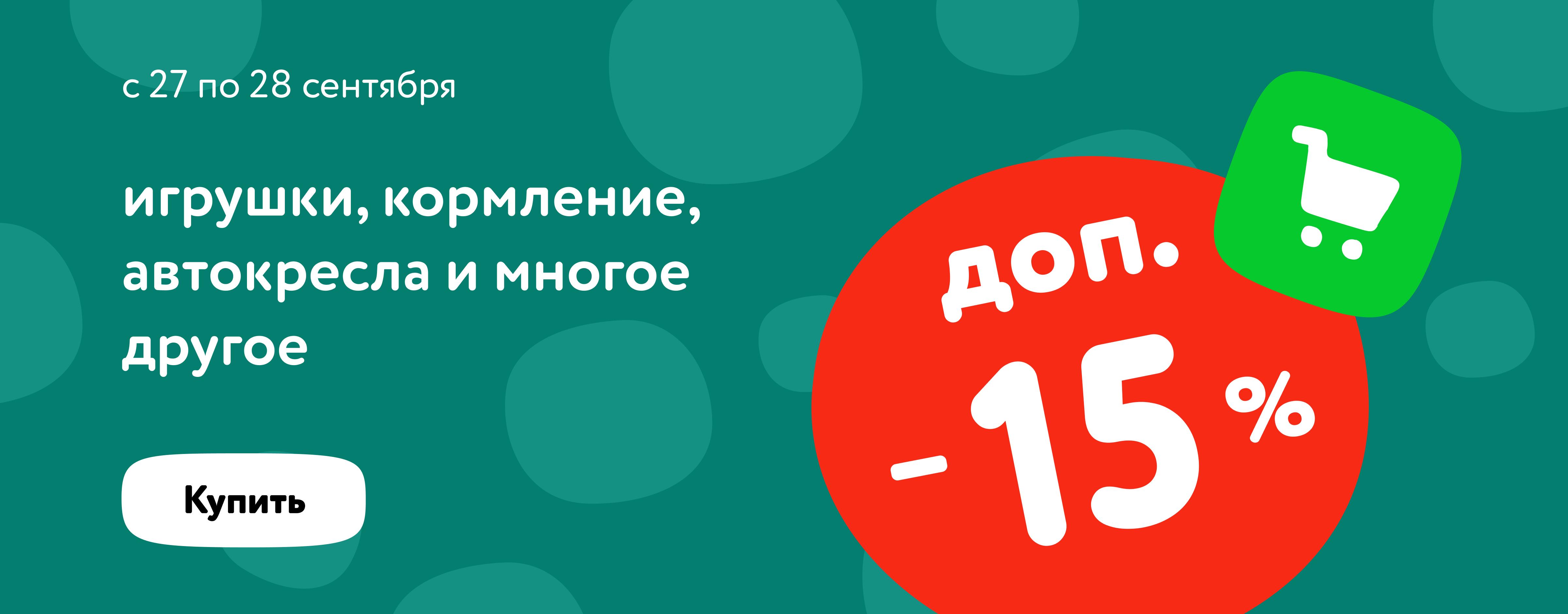 ТНП доп.скидка 15%