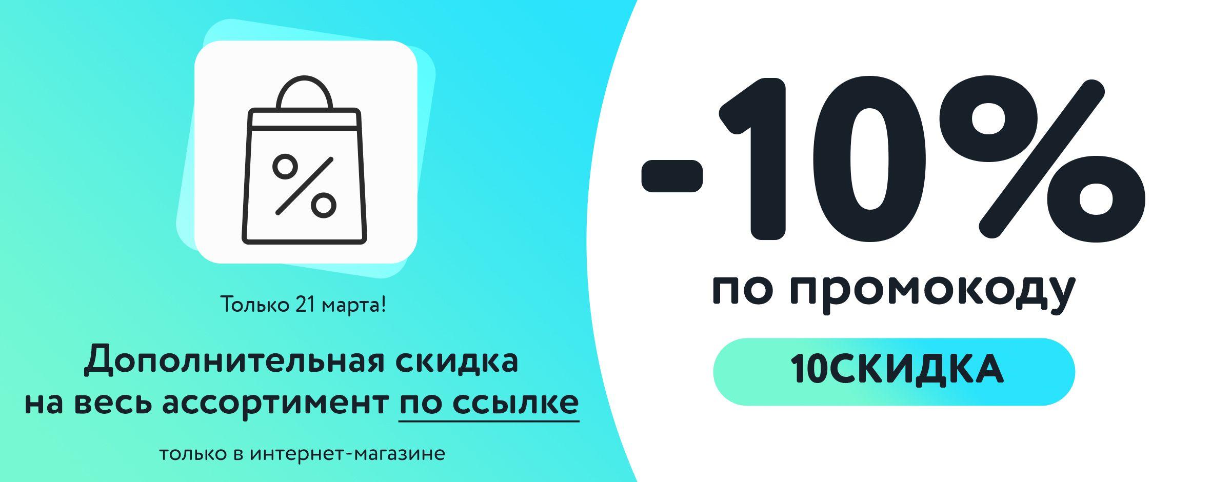 Доп. скидка 10% на выделенный ассортимент товаров по промокоду