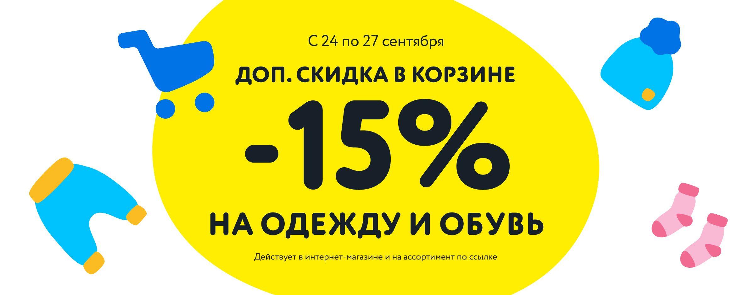 15% в корзине на выделенный ассортимент одежды и обуви