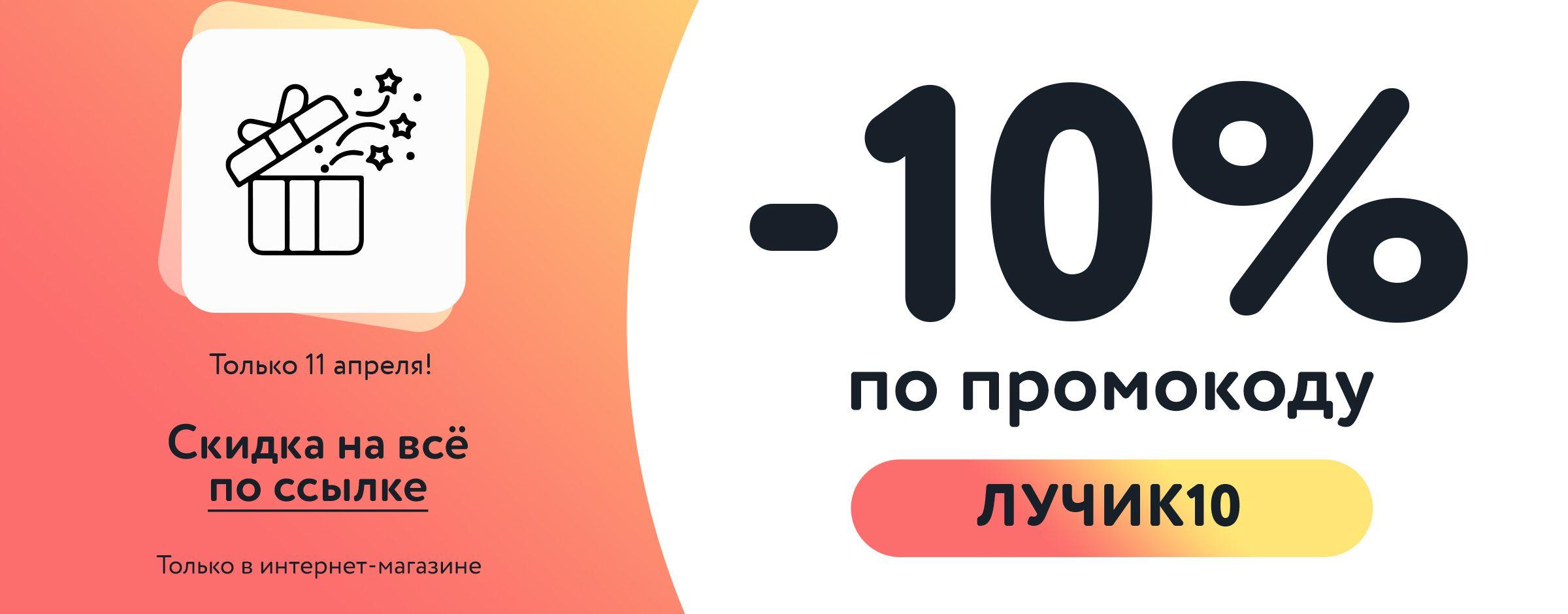Доп. скидка  10% на товары из выделенного ассортимента по промокоду