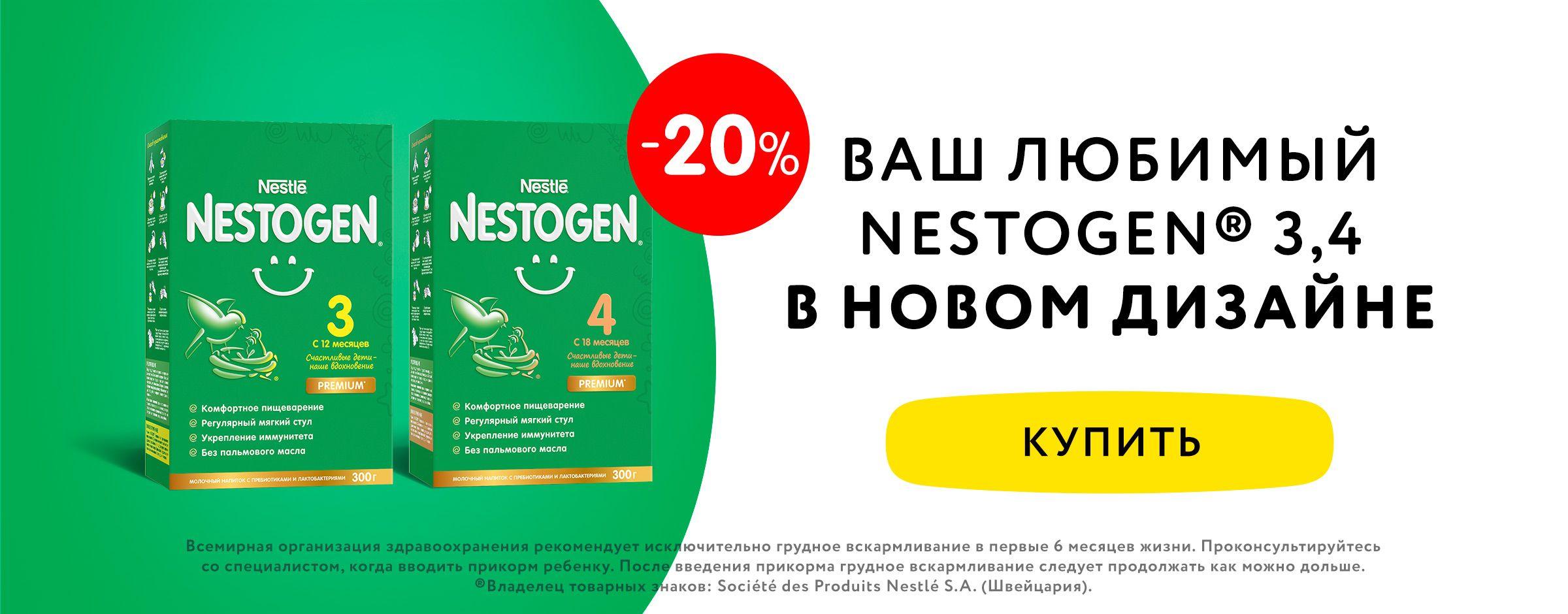 Nestogen 3,4