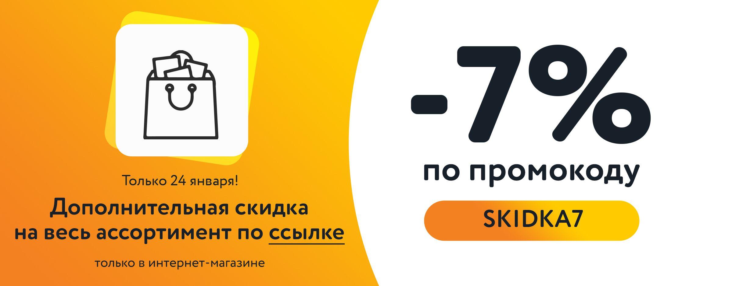 7% по коду Skidka7 карусель