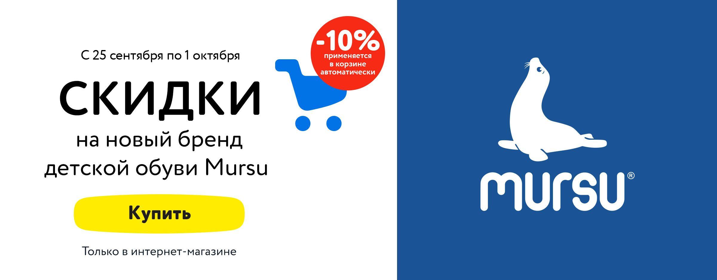10% в корзине на обувь Mursu